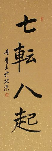 """Fall Down Seven Times, Get Up Eight  Japanese Calligraphy Scroll    This Japanese proverb relays the vicissitudes of life. Some would more naturally translate it into English as """"Always rising after a fall or repeated failures""""."""