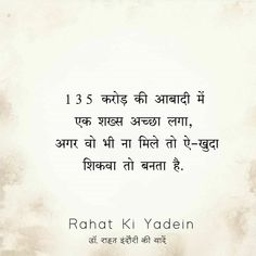 Motivational Quotes For Love, Movie Love Quotes, Mixed Feelings Quotes, Inspirational Quotes About Love, True Quotes, Shyari Quotes, Reality Of Life Quotes, Hindi Quotes Images, Gulzar Quotes