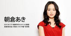 朝倉あき/『かぐや姫の物語』