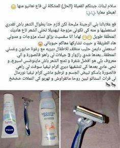 Beauty Care Routine, Hair Care Routine, Beauty Skin, Hair Beauty, Makeup Eye Looks, Natural Teeth Whitening, Healthy Beauty, Beauty Recipe, Skin Treatments