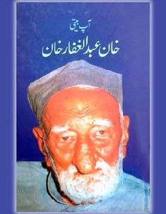 The book Khan Abdul Ghaffar Khan is an excellent autobiography of Bacha Khan. He was a famous political leader and reformer in British India. Khan Abdul Ghaffar Khan, Political Books, Free Pdf Books, Free Ebooks, History Books, History Pics, Poetry Books, World Leaders, Funny Kids