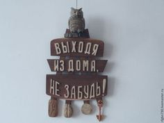 Прихожая ручной работы. Ярмарка Мастеров - ручная работа. Купить НАПОМИНАЛКА из дерева. Handmade. Резьба по дереву, напоминалка