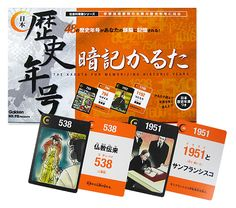 Rakuten Gakken social studies common sense Series Japan history era memorize Karuta Q75-0312: school bag and stationery Shibuya stationery