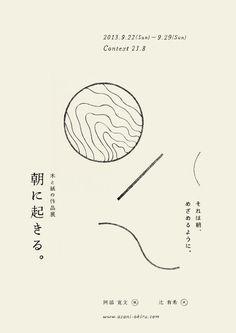 garadinervi - gurafiku: Japanese Exhibition Flyer: Wake in the...