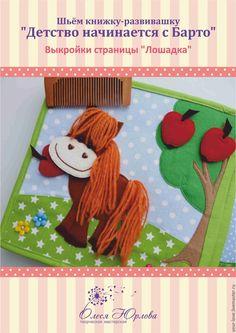 Quiet Book : horse