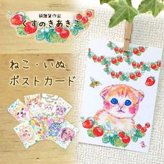 くすのきあきこのネコ・イヌのカラフルポストカード ポストカード イラスト 犬 ネコ オシャレ メッセージカード