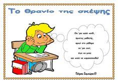 1. Θρανιο της σκέψης.pdf - OneDrive Winnie The Pooh, Peanuts Comics, Disney Characters, Fictional Characters, Winnie The Pooh Ears, Fantasy Characters, Pooh Bear