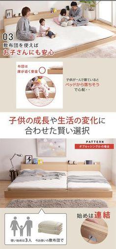 布団で寝られる連結ローベッド【ファミーユ フラット】