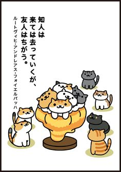 """Comic Quote by Aleksei Arbuzov - """"It is said the feeling called happiness cannot be known alone."""" Alt translation: """"The thing called happiness is not something that can be known alone. Cute Little Kittens, Cats And Kittens, Cute Cats, I Love Cats, Crazy Cats, Neko Atsume Wallpaper, Kitty Games, Kawaii, Cat Drawing"""