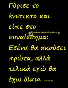 :-) Greek Quotes, True Words, Philosophy, Real Life, Funny Quotes, Mindfulness, Thoughts, Humor, Sayings