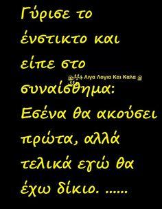 :-) #Έμπνευση