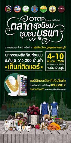 Graphic design : Beam Ratta / Project : Pr Community Market @ Prachin Buri 2017 Thai Design, Queen Sirikit, Photography Challenge, Thai Style, Advertising Design, Print Ads, Art Work, Lego, Banner