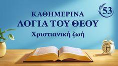 Καθημερινά λόγια του Θεού | «Ομιλίες του Χριστού στην αρχή: Κεφάλαιο 25»... Christian Films, Christian Life, Word Of God, God Is, Saint Esprit, The Entire Universe, Daily Word, Gods Plan, Knowing God