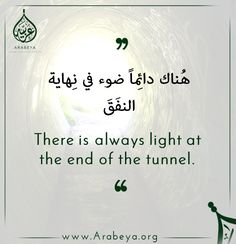 There is always light at the end of the tunnel