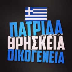 The three core values that define us Greeks for centuries: our homeland, religion, and family. Greek Memes, Greek Quotes, Greek Flag, Greek Beauty, Greek History, Greek Culture, Core Values, Greek Life, Ancient Greece