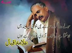 Poetry: Allama Iqbal Motivational Poetry Pictures in Urdu on Life