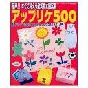 x Applique Fabric, Felt Applique, Japanese Gifts, Book Crafts, Craft Books, Nail Tattoo, Busy Book, Fabric Crafts, Cross Stitch