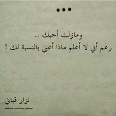 و مازلت أحبك