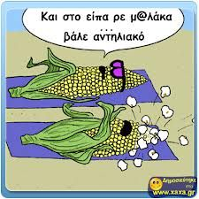 me and my corny humor found this to be hilarious :) I Love To Laugh, Make You Smile, Comic Foto, Haha, Spanish Jokes, Spanish Posters, Humor Mexicano, Frases Humor, Wear Sunscreen