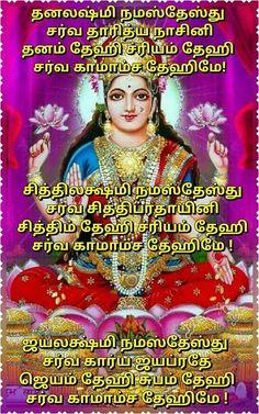 Vedic Mantras, Hindu Mantras, Shiva Parvati Images, Shiva Shakti, Indian Goddess, Goddess Lakshmi, Prayer For My Family, Spiritual Stories, Good Morning Inspiration
