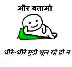 Latest Funny Jokes, Funny Jokes In Hindi, Funny Picture Jokes, Very Funny Jokes, My Mind Quotes, True Feelings Quotes, Girly Attitude Quotes, Me Quotes Funny, Jokes Quotes