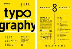 やまぐち若手デザイナー勉強会 vol.8|YWCD