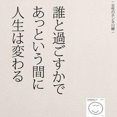 誰と過ごすかで人生が決まる . . #女性のホンネ川柳 #あっという間#人生 #運命の人#日本語勉強 #女性#仕事#カップル#川柳 #恋人#そのままでいい Powerful Quotes, Wise Quotes, Powerful Words, Book Quotes, Words Quotes, Funny Quotes, Inspirational Quotes, Japanese Quotes, Japanese Phrases