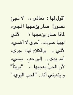 arabic, text, and عربي image Poem Quotes, True Quotes, Words Quotes, Sayings, Qoutes, Arabic Text, Arabic Poetry, Inspirational Poems, Beautiful Arabic Words