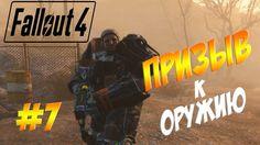 Fallout 4 [Выживание] #7 | Призыв к оружию