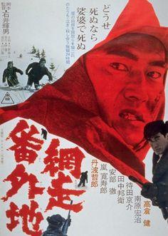 恋の狩人欲望_【458件】映画ポスター|おすすめの画像|映画ポスター、映画