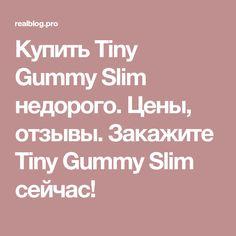 Купить Tiny Gummy Slim недорого. Цены, отзывы. Закажите Tiny Gummy Slim сейчас!
