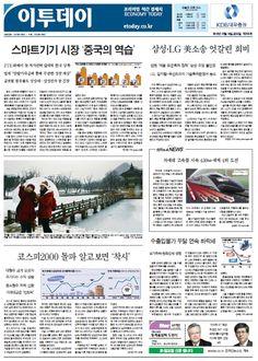 http://paoin.etoday.co.kr/  2012년 12월 14일(금요일)-555호  스마트기기 시장 '중국의 역습'  http://www.etoday.co.kr/news/section/newsview.php?idxno=666102