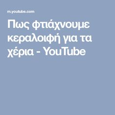 Πως φτιάχνουμε κεραλοιφή για τα χέρια - YouTube Youtube, Cosmetics, Youtubers, Youtube Movies