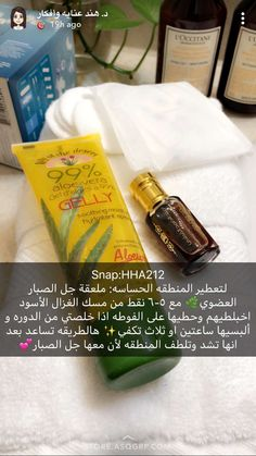 skin care for teens Beauty Care Routine, Face Care Routine, Beauty Routines, Amai, Beauty Recipe, Health And Beauty Tips, Perfume, Skin Treatments, Skin Makeup