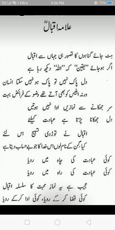 Urdu Funny Poetry, Poetry Quotes In Urdu, Sufi Quotes, Best Urdu Poetry Images, Urdu Poetry Romantic, Love Poetry Urdu, Iqbal Poetry In Urdu, Wisdom Quotes, Quotations