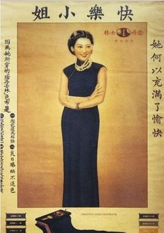 1930's Shanghai vintage Chinese poster art • lovely girl in black and pearls