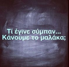 Funny Greek Quotes, Movie Quotes, Sarcasm, Favorite Quotes, Life Is Good, Jokes, Lol, Wisdom, Facts