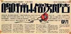 嗚呼鼠小僧次郎吉 1971年 平野甲賀