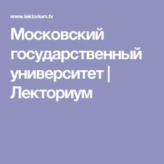 Московский государственный университет | Лекториум