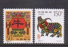 China Stamps 1997 - Year of the Ox