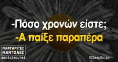 Funny Greek, Stupid Funny Memes, Funny Photos, Jokes, Lol, Humor, Movie Posters, Statues, Blogging