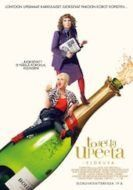 Absolutely Fabulous: The Movie starring Jennifer Saunders, Joanne Lumley and Gwendolyn Christie Joanna Lumley, Birthday Pictures, Birthday Images, Patsy And Edina, Happy Birthday 1, Birthday Greetings, Gwendolyn Christie, Patsy Stone, Jennifer Saunders