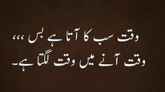 Jokes Quotes, Urdu Quotes, Poetry Quotes, Quotations, Life Quotes, Qoutes, Islamic Messages, Islamic Quotes, Sad Poems