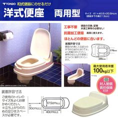 put only reform toilet nursing for toilet stylish dragonfly western style toilet seat both for type : yahoo shopping salling Asian Toilets, Nursing Articles, Bidet Toilet Seat, Elderly Person, Japanese Online, Shopping Sites, Western Style, Japanese Style, Westerns