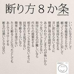 いいね!1,074件、コメント4件 ― @yumekanau2のInstagramアカウント: 「上手な断り方をまとめてみました。断るのは悪いことではなく、断り方が大切。. . . . #断り方8か条 #恋愛#20代#人間関係 #告白#アラサー #女性#仕事#ライフハック #断る#そのままでいい」