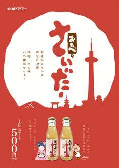 京都タワー様とのコラボレーション商品、 八つ橋風味のサイダー【おたべなサイダー】が発売されました。 京都タワーの『たわわちゃん』と私、『おたべちゃん』が目印です。 この味がスキかキライかはアナタしだい…