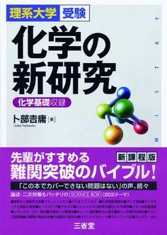 化学の新研究―理系大学受験   卜部 吉庸 https://www.amazon.co.jp/dp/4385260923/ref=cm_sw_r_pi_dp_x_FDAFyb68D168T