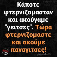 Funny Greek Quotes, True Words, Funny Photos, Jokes, Lol, Humor, Pictures, Twitter, Greek Sayings