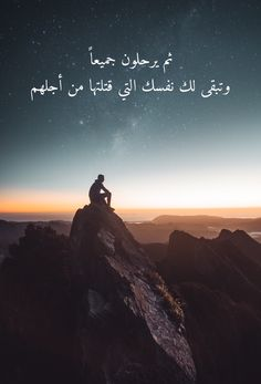 Arabic English Quotes, Arabic Love Quotes, Arabic Poetry, Arabic Words, Quotations, Qoutes, Arabic Typing, Life Rules, Sweet Words