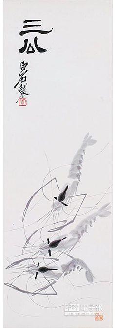 齊白石《三公》水墨紙本立軸,100×33.5公分